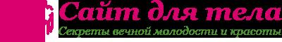 Сайт для тела - логотип